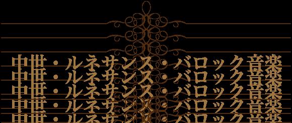 中世・ルネサンス・バロック音楽