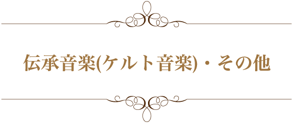 伝承音楽(ケルト音楽)・その他